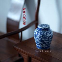 隐山清玩|晓花窑 青花凤尾莲罐 清雅温润 茶仓