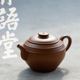 林语堂原创设计 汉韵 优质段泥 茶席耐品利器 160cc