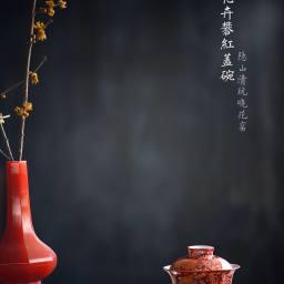隐山清玩晓花窑 混地花卉矾红盖碗 艳而不俗 170cc