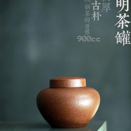 摹明式茶仓 经典器型 敦厚耐品 砂质丰富古朴 900cc